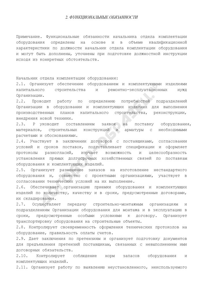 Должностная инструкция начальника отдела комплектации оборудования. Страница 2