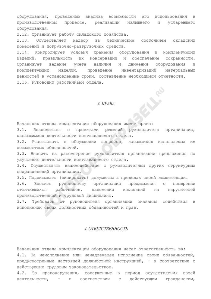 Должностная инструкция начальника отдела комплектации оборудования. Страница 3