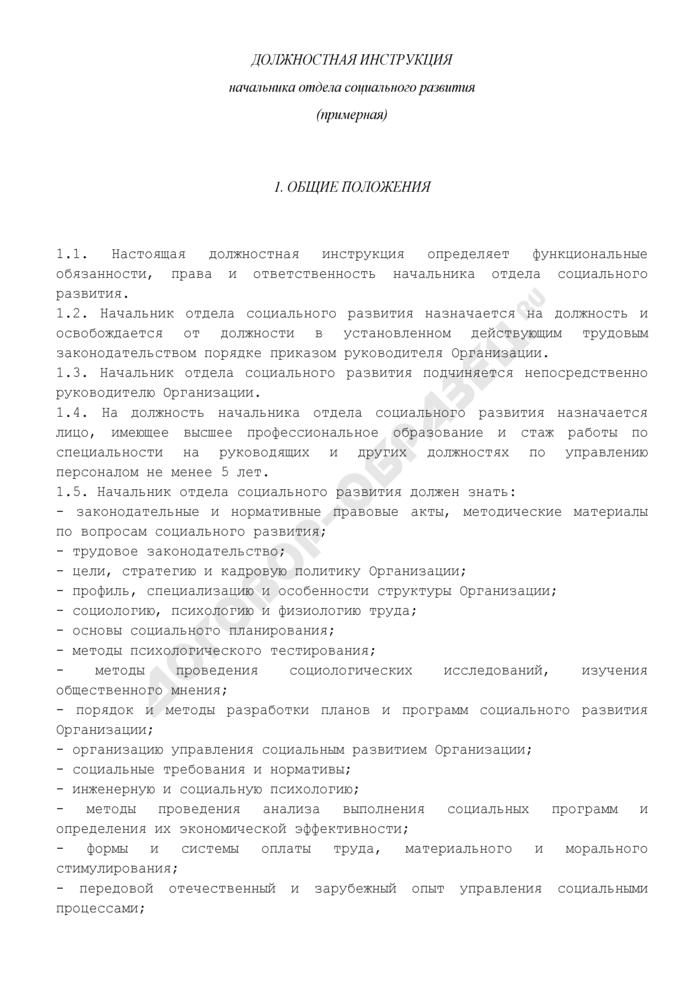 Должностная инструкция начальника отдела социального развития. Страница 1