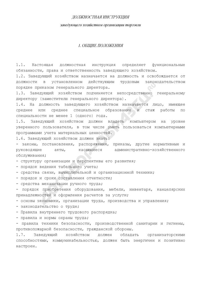 Должностная инструкция заведующего хозяйством предприятия торговли. Страница 1