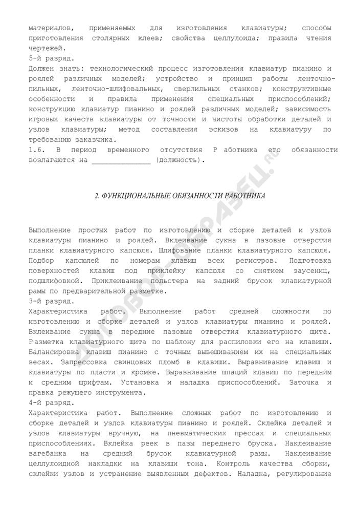 Должностная инструкция клавиатурщика 2-го (3, 4, 5) разряда. Страница 3