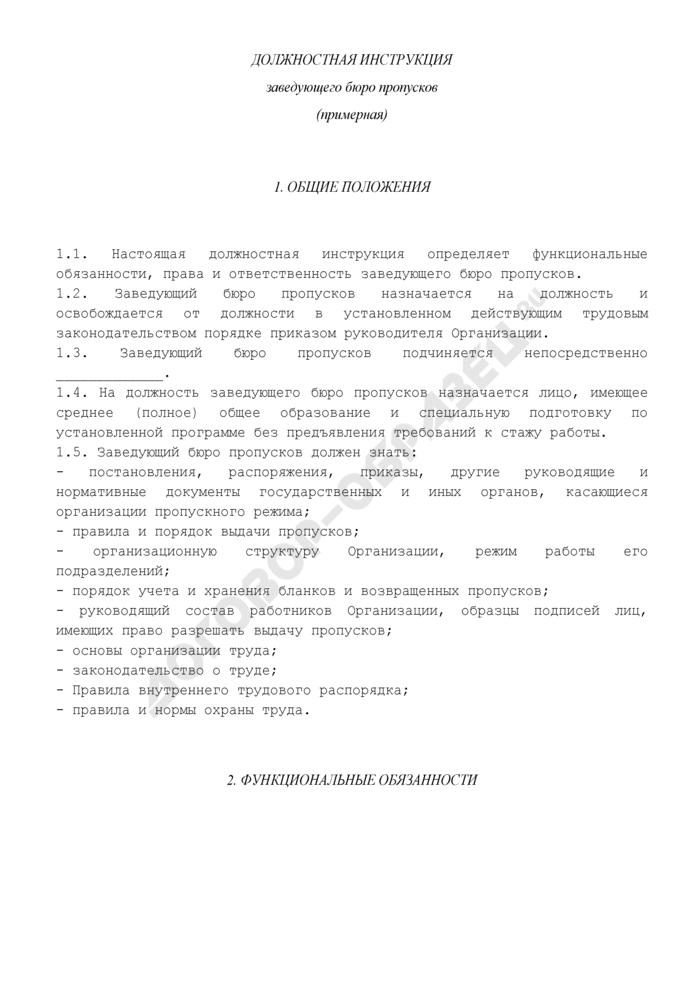 Должностная инструкция заведующего бюро пропусков. Страница 1
