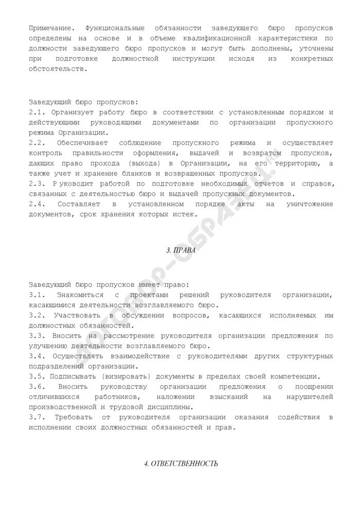 Должностная инструкция заведующего бюро пропусков. Страница 2