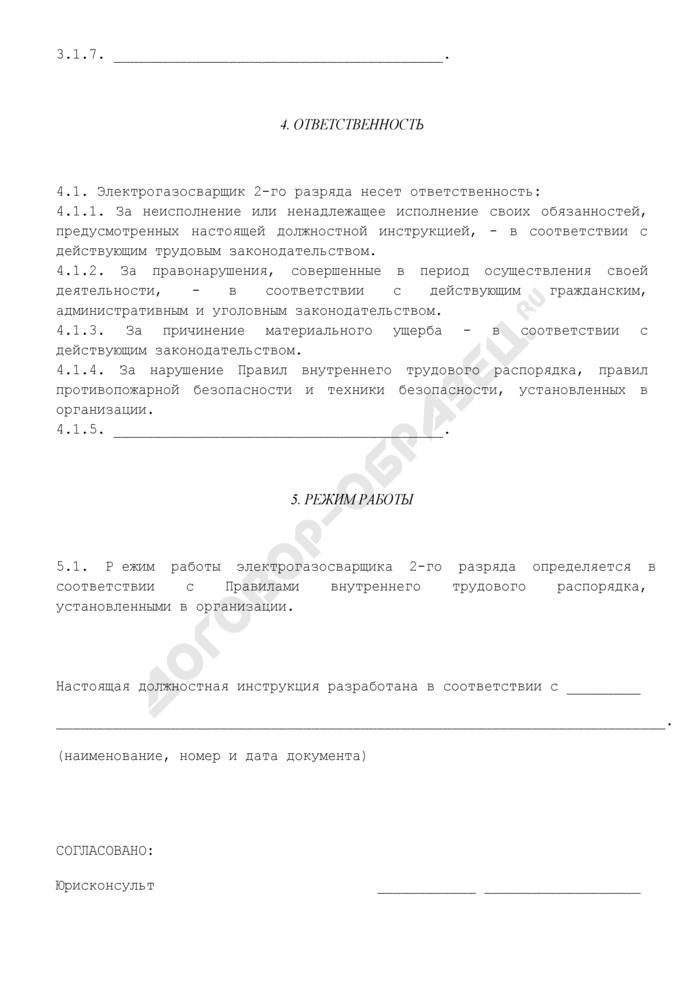 должностные инструкции электрогазосварщик 5 разряда