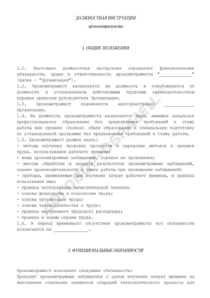 Должностная инструкция хронометражиста. Страница 1