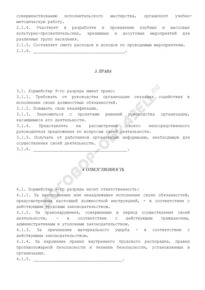 Должностная инструкция хормейстера 9-го разряда (примерная форма). Страница 2