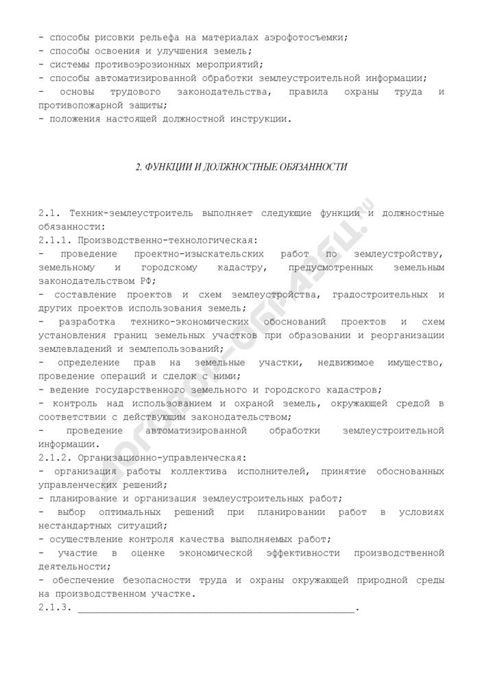 Должностная инструкция техника-землеустроителя. Страница 2