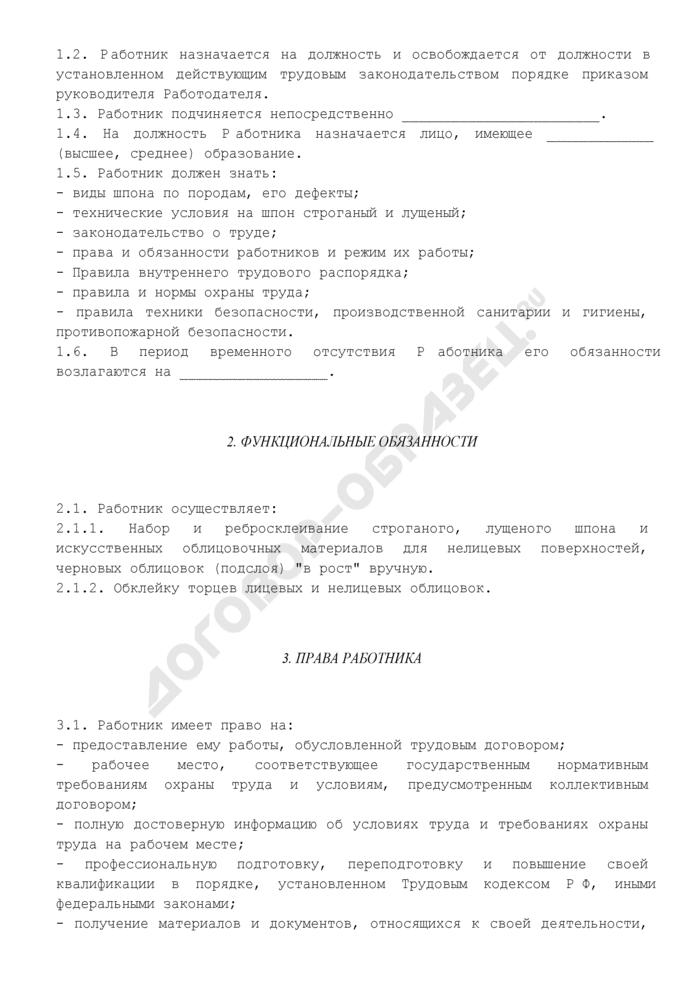 Должностная инструкция наборщика облицовочных материалов для мебели 2-го разряда. Страница 2