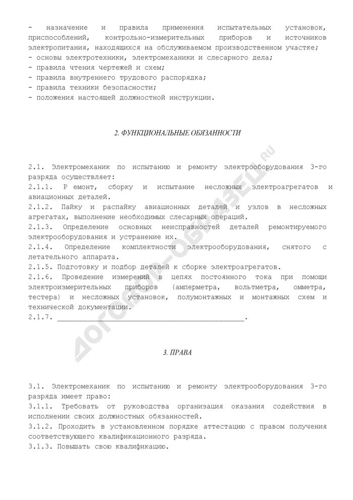 Должностная инструкция электромеханика по испытанию и ремонту электрооборудования 3-го разряда. Страница 2