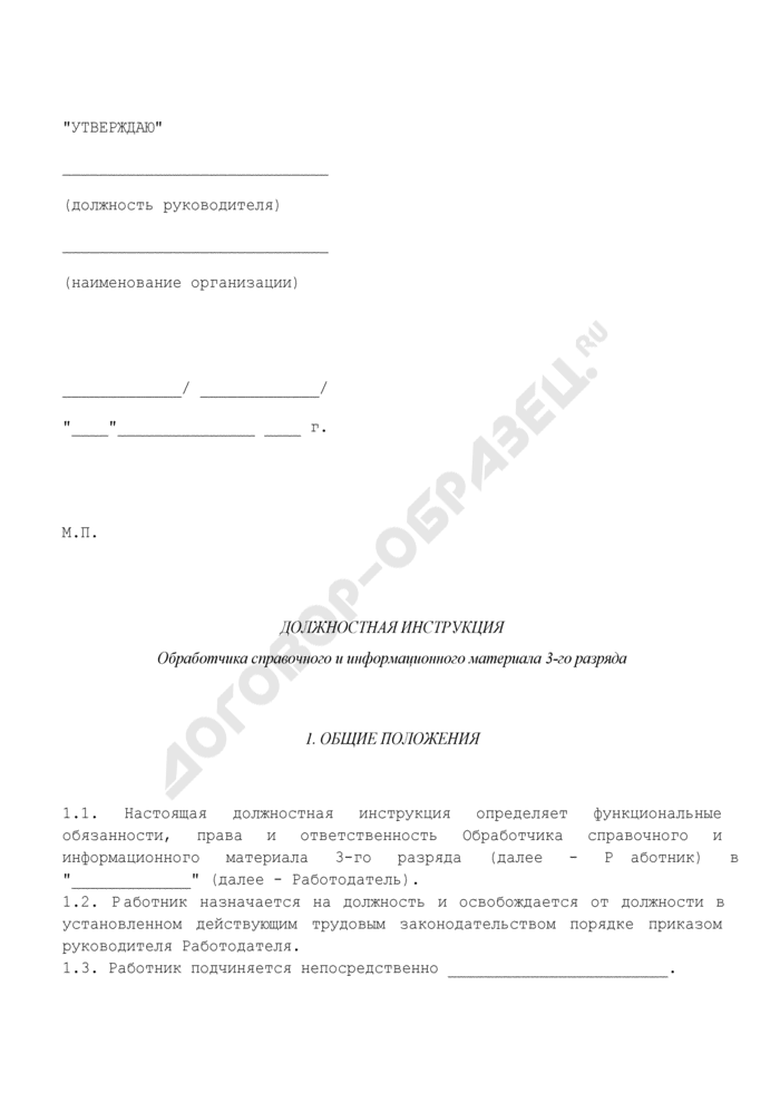 Должностная инструкция обработчика справочного и информационного материала 3-го разряда. Страница 1