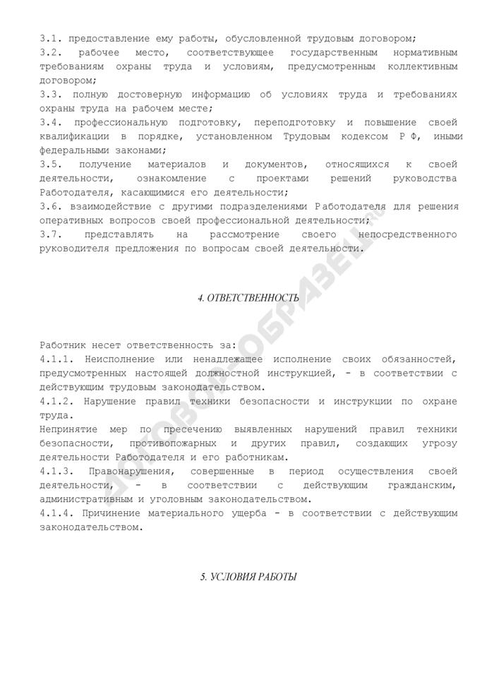 Должностная инструкция обработчика справочного и информационного материала 3-го разряда. Страница 3