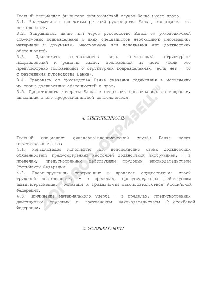 Должностная инструкция главного специалиста финансово-экономической службы банка. Страница 3