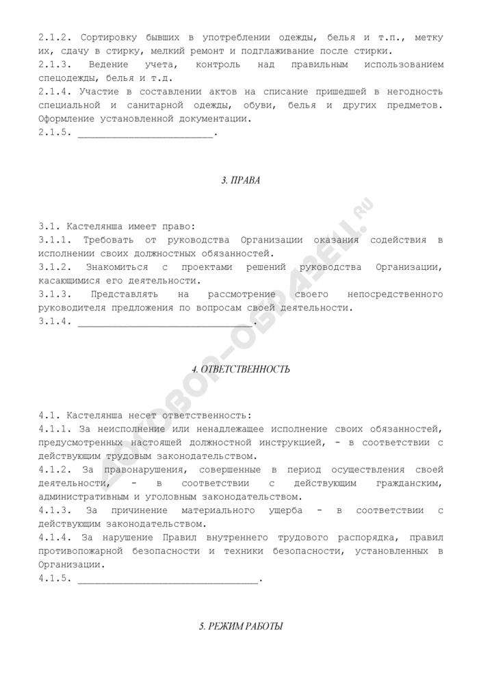 Должностная инструкция кастелянши (примерная форма). Страница 2