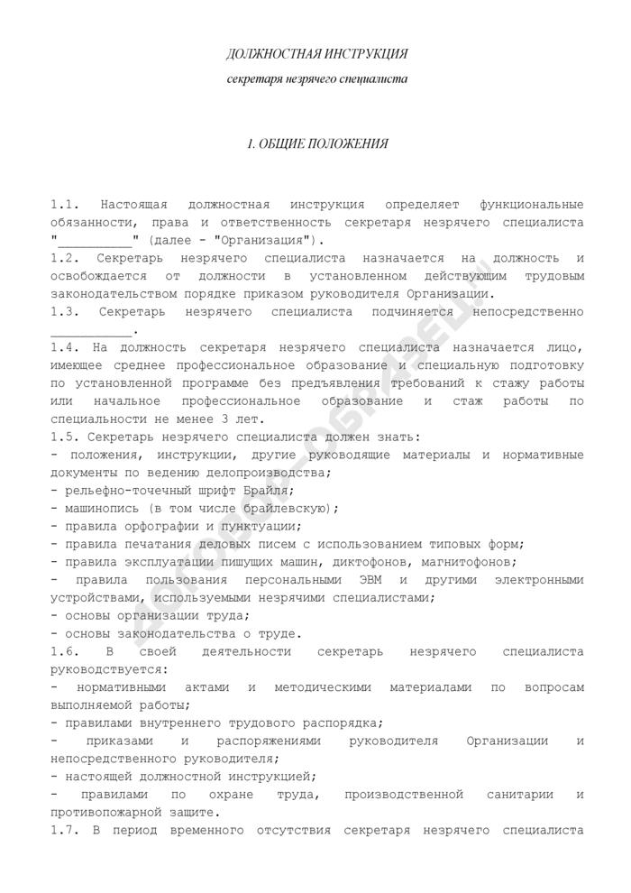 Должностная инструкция секретаря незрячего специалиста. Страница 1