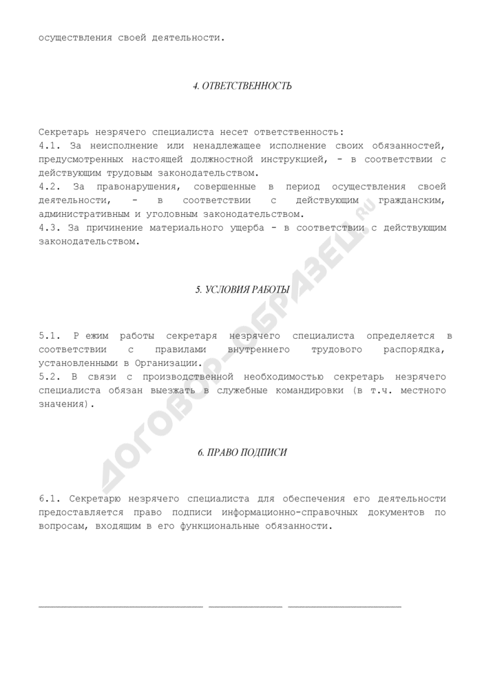 Должностная инструкция секретаря незрячего специалиста. Страница 3