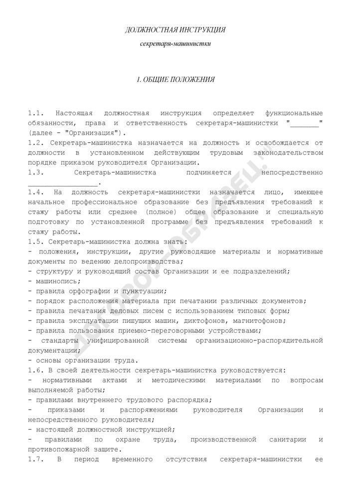 должностные обязанности секретаря машинистки в школе