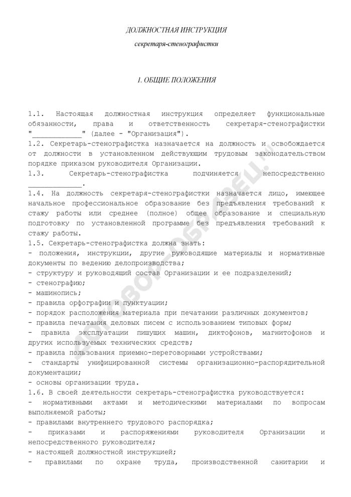 Должностная инструкция секретаря-стенографистки. Страница 1