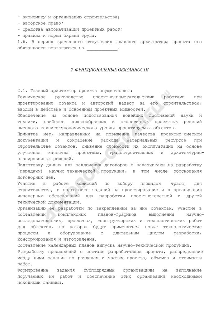 должностные инструкции главного инженера проекта 2007
