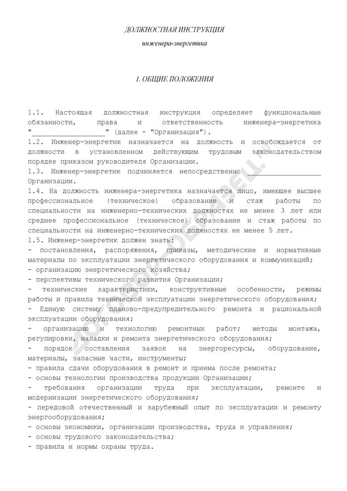 Должностная инструкция главного энергетика на производстве.