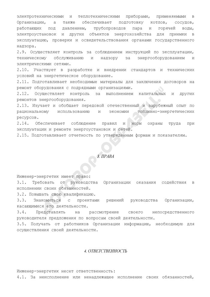 Должностная инструкция технику-энергетику образец рб 2019.