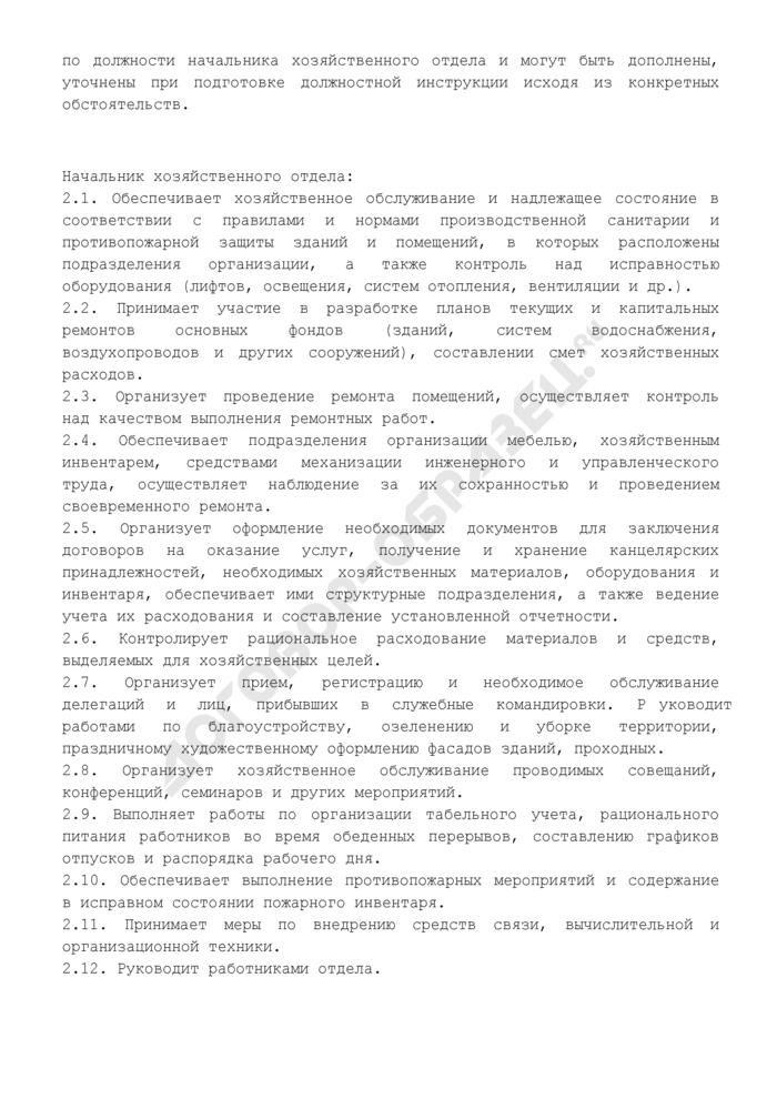 Должностная инструкция начальника хозяйственного отдела. Страница 2
