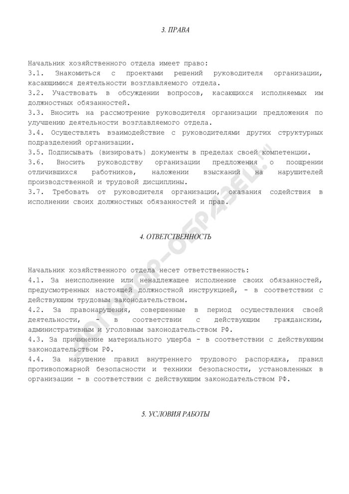 Должностная инструкция начальника хозяйственного отдела. Страница 3