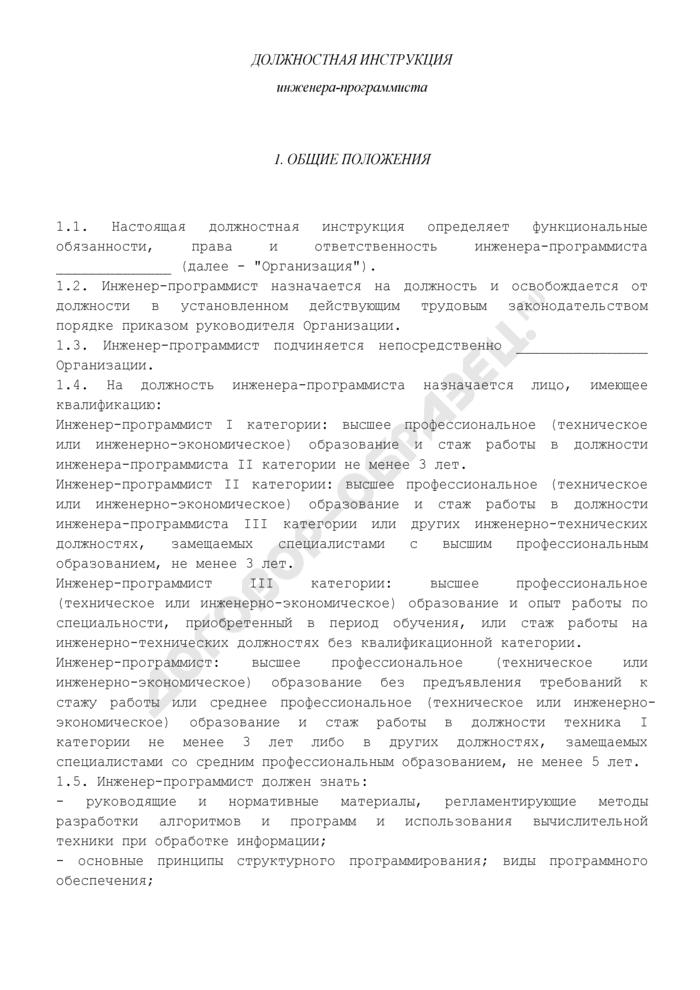 Должностная инструкция инженера-программиста. Страница 1