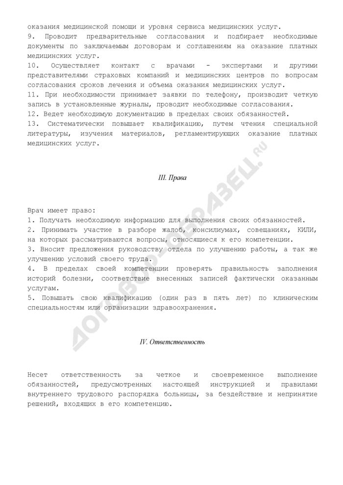 Должностная инструкция врача отдела маркетинга. Страница 2