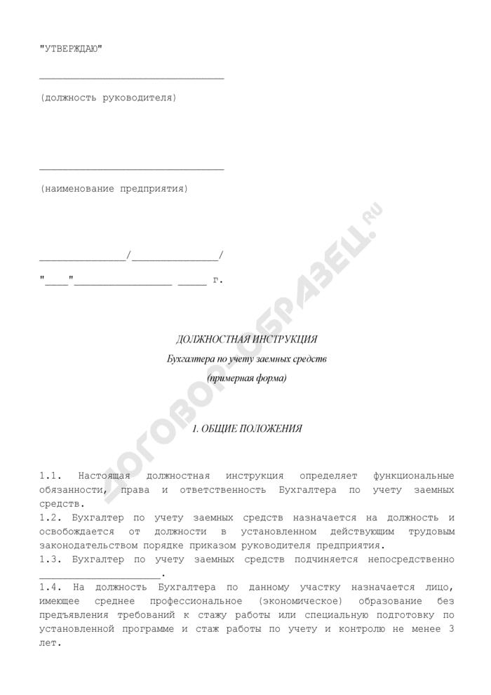 Должностная инструкция бухгалтера по учету заемных средств. Страница 1