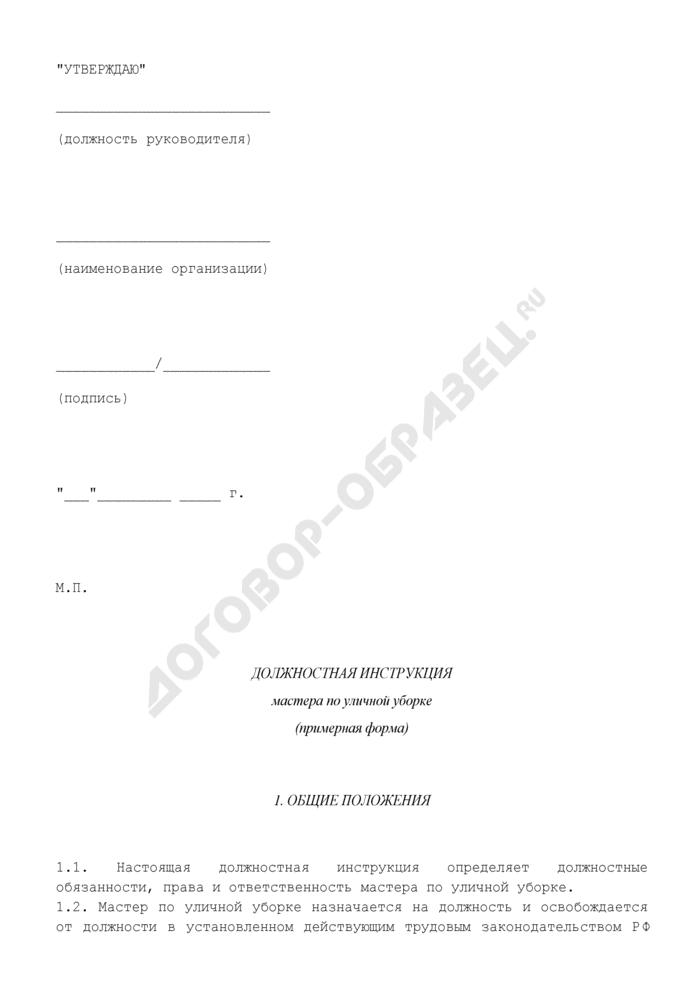 Должностная инструкция мастера по уличной уборке (примерная форма). Страница 1