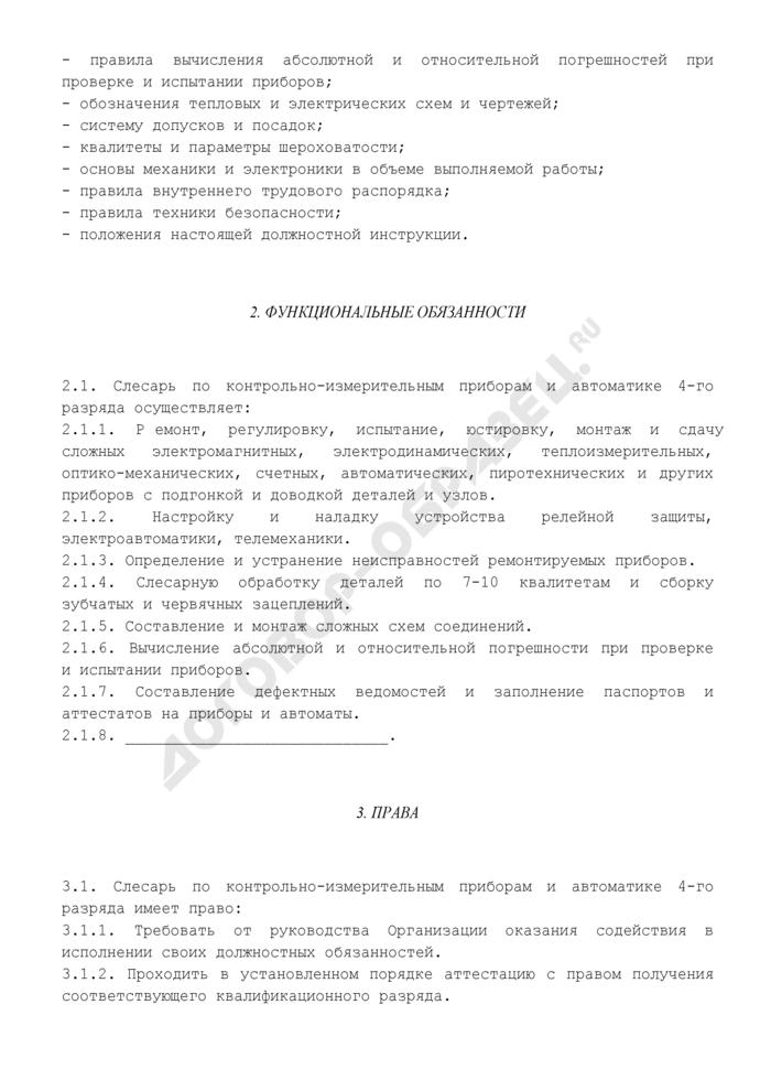 Должностная инструкция слесаря по контрольно-измерительным приборам и автоматике 4-го разряда. Страница 2