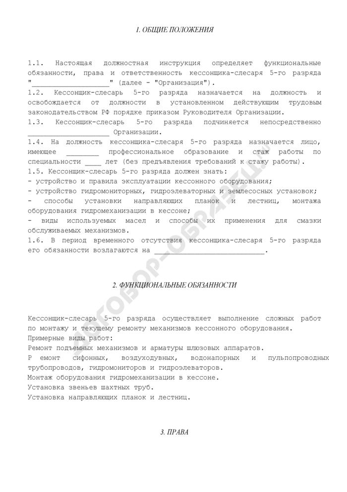 Должностная инструкция кессонщика-слесаря 5-го разряда (для организаций, выполняющих строительные, монтажные и ремонтно-строительные работы). Страница 1