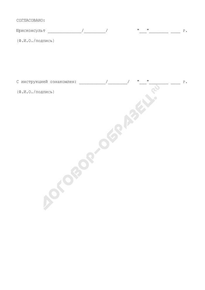Должностная инструкция кессонщика-слесаря 5-го разряда (для организаций, выполняющих строительные, монтажные и ремонтно-строительные работы). Страница 3