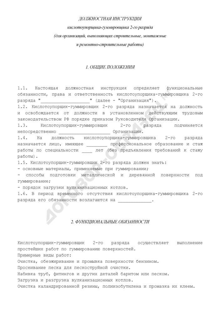 Должностная инструкция кислотоупорщика-гуммировщика 2-го разряда (для организаций, выполняющих строительные, монтажные и ремонтно-строительные работы). Страница 1