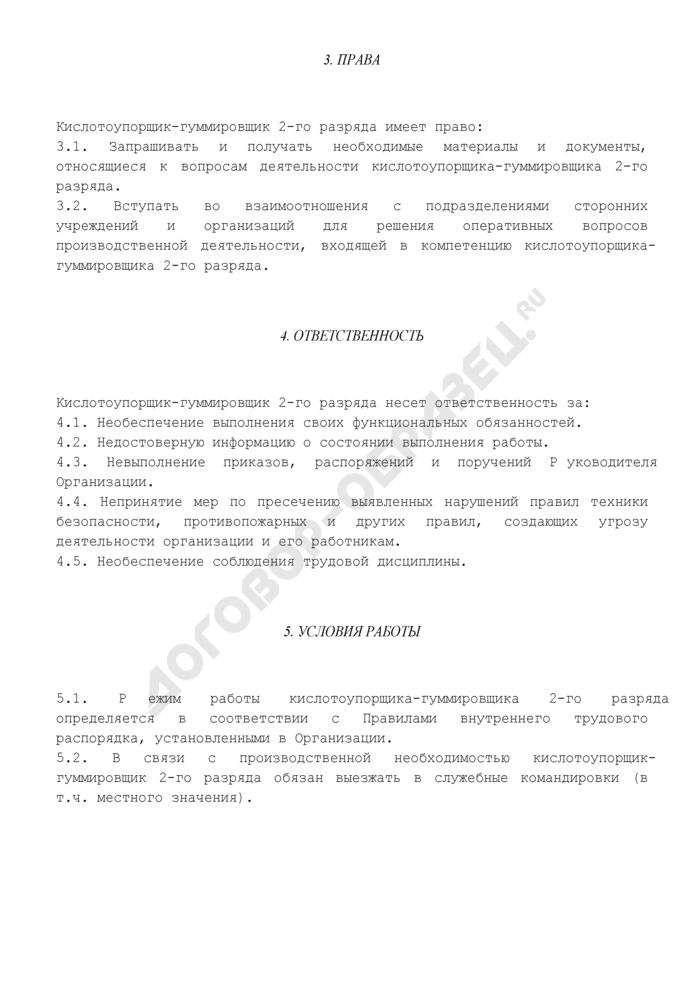 Должностная инструкция кислотоупорщика-гуммировщика 2-го разряда (для организаций, выполняющих строительные, монтажные и ремонтно-строительные работы). Страница 2