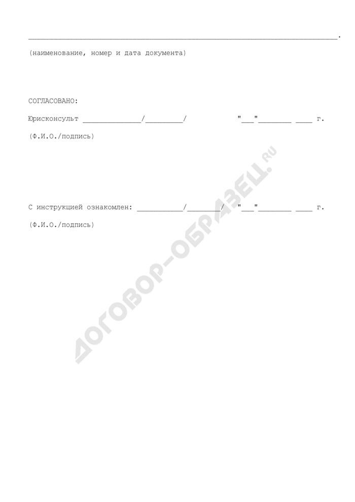 Должностная инструкция копровщика 3-го разряда (для организаций, выполняющих строительные, монтажные и ремонтно-строительные работы). Страница 3