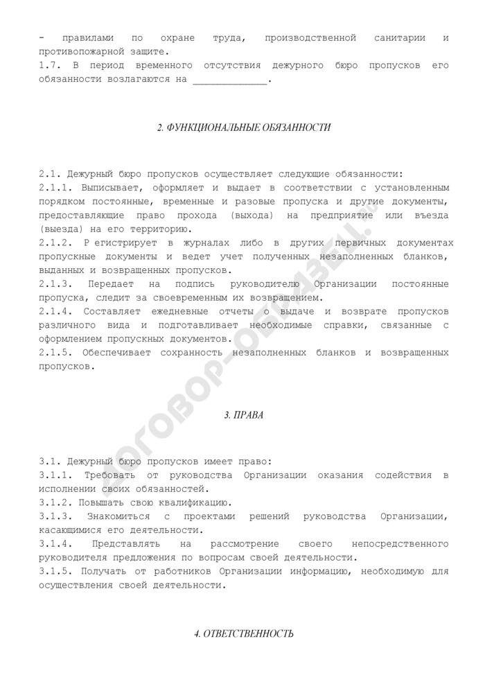 Должностная инструкция дежурного бюро пропусков. Страница 2