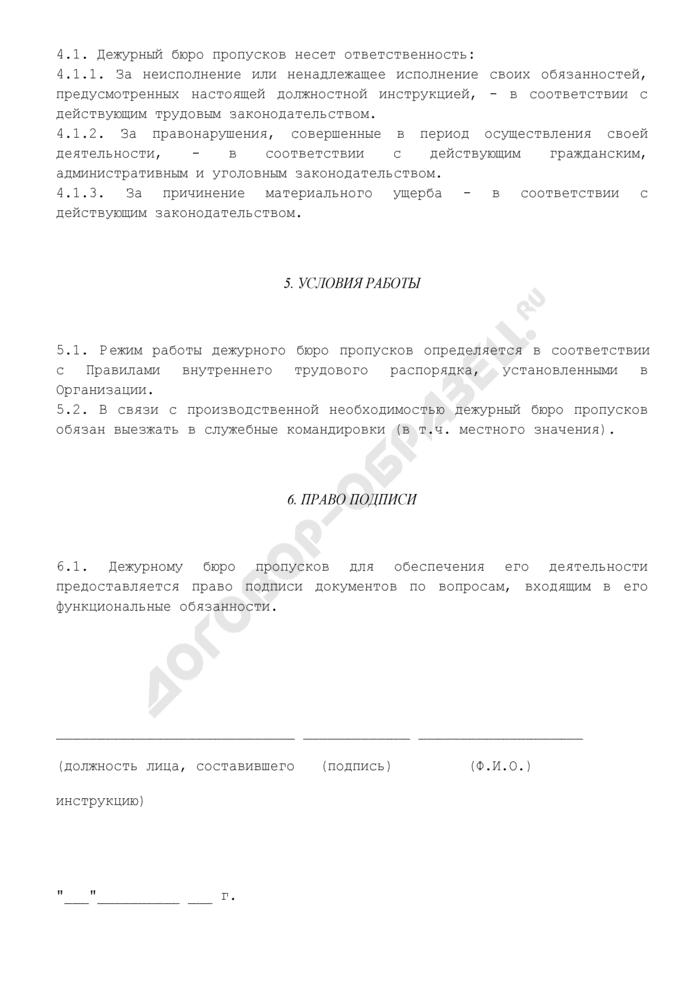 Должностная инструкция дежурного бюро пропусков. Страница 3