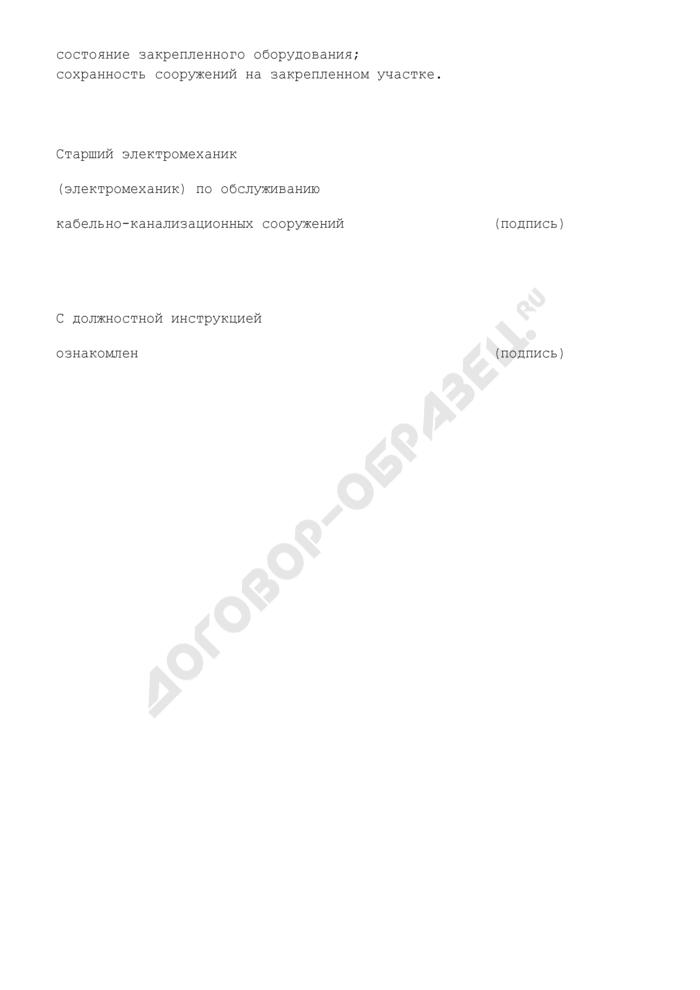 Должностная инструкция электромонтера канализационных сооружений связи. Страница 3