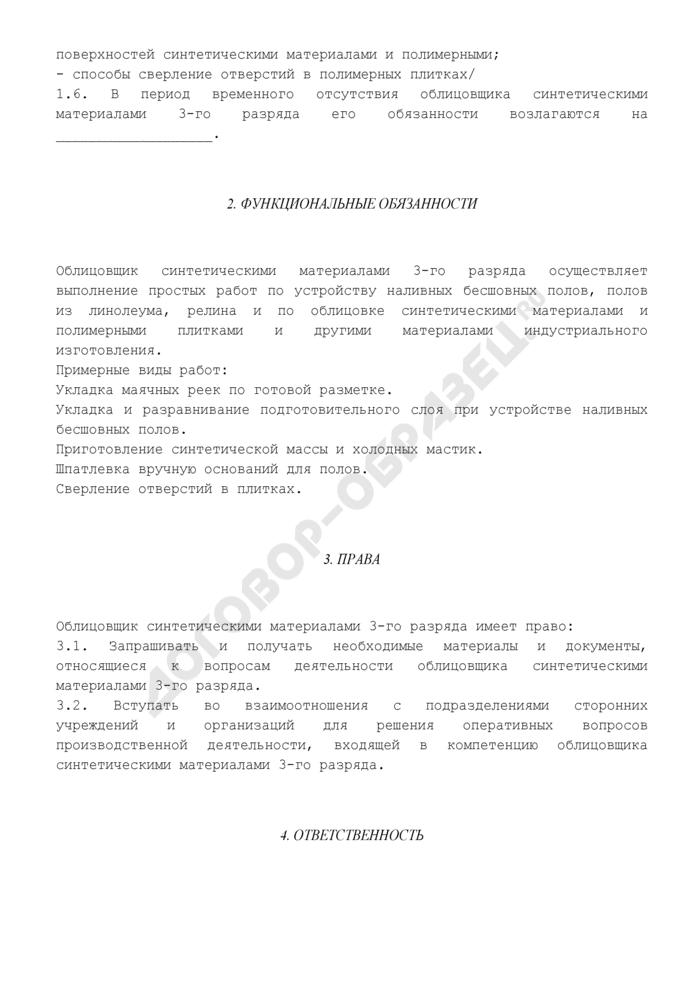 Должностная инструкция облицовщика синтетическими материалами 3-го разряда (для организаций, выполняющих строительные, монтажные и ремонтно-строительные работы). Страница 2