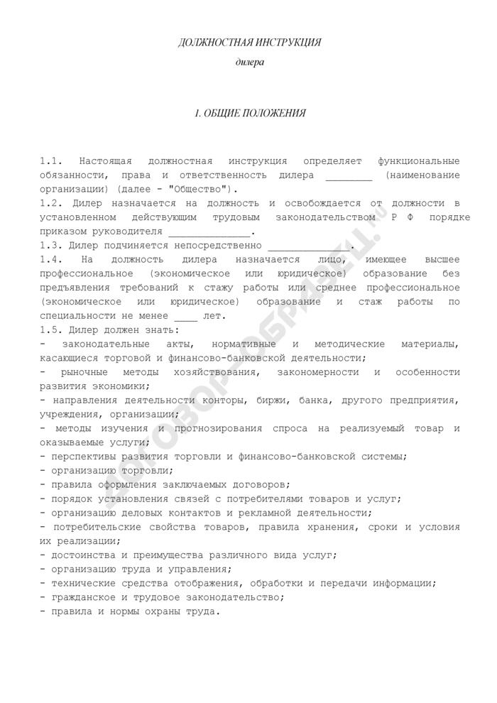 Должностная инструкция дилера. Страница 1