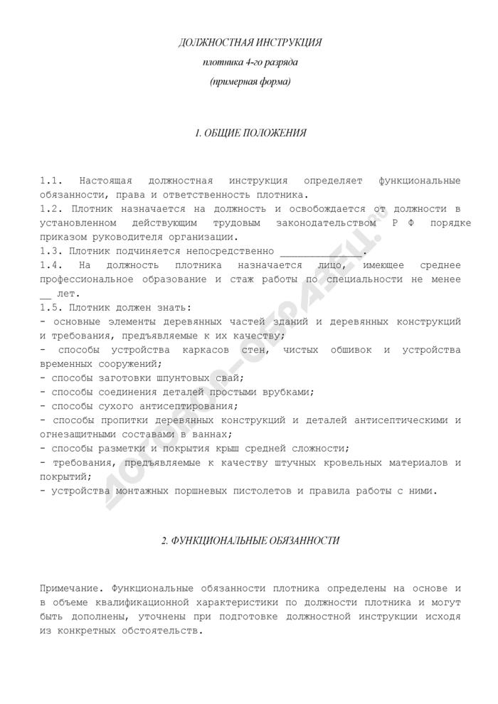 должностная инструкция составителя поездов 4-го разряда