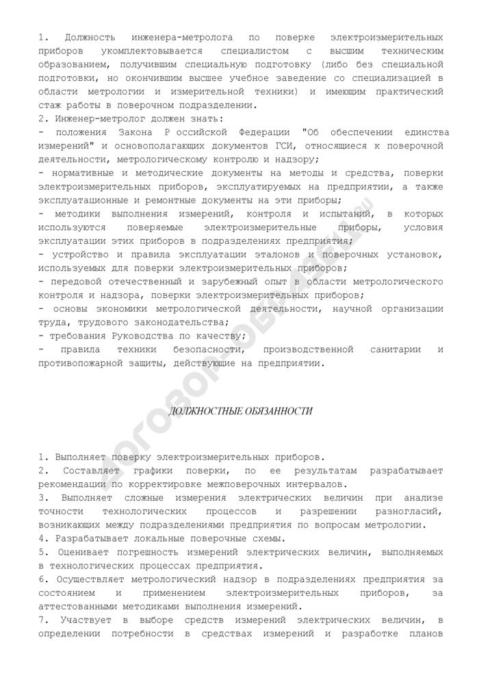 Должностная инструкция инженера-метролога лаборатории поверки электроизмерительных приборов. Страница 2