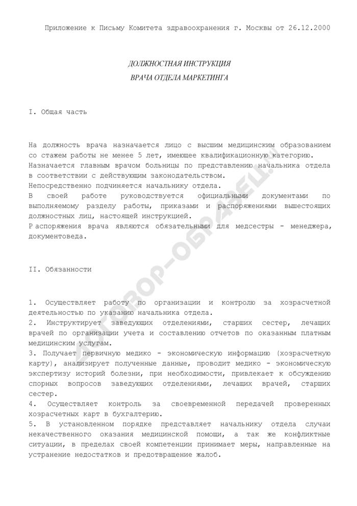 Должностная инструкция врача отдела маркетинга для медицинских  организаций. Страница 1