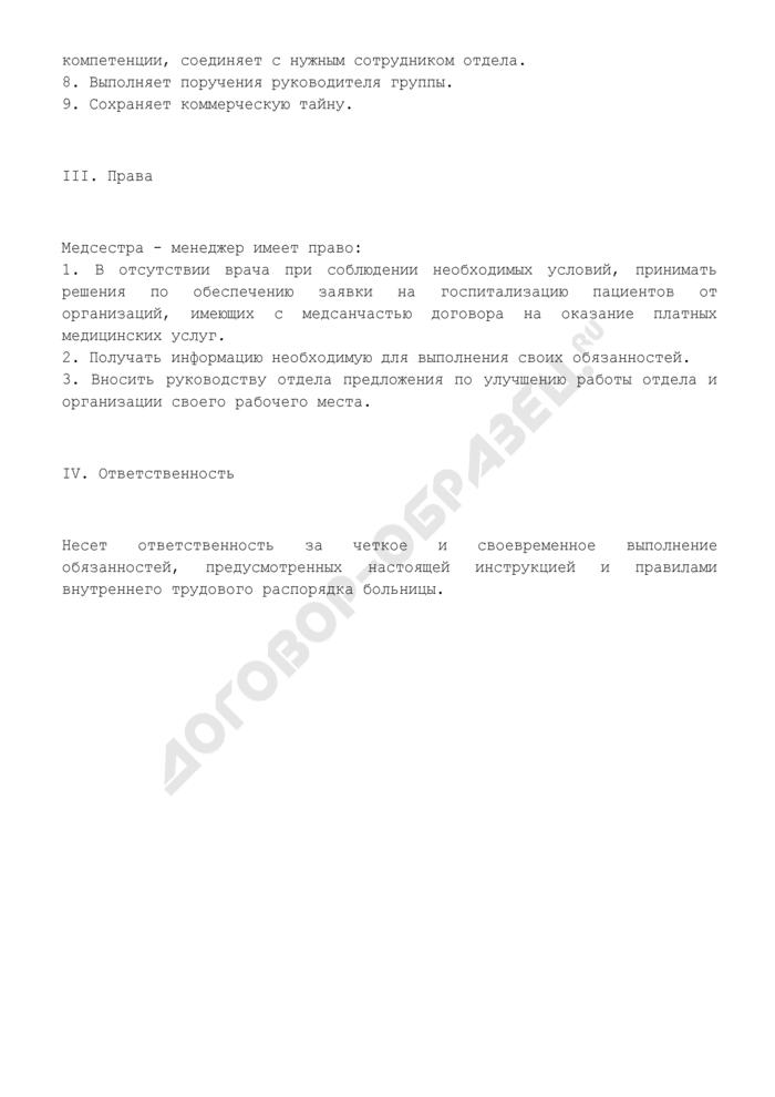 Должностная инструкция медсестры - менеджера отдела маркетинга для медицинских  организаций. Страница 2