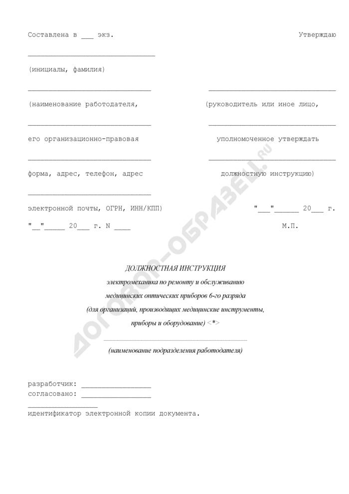 Должностная инструкция электромеханика по ремонту и обслуживанию медицинских оптических приборов 6-го разряда (для организаций, производящих медицинские инструменты, приборы и оборудование). Страница 1