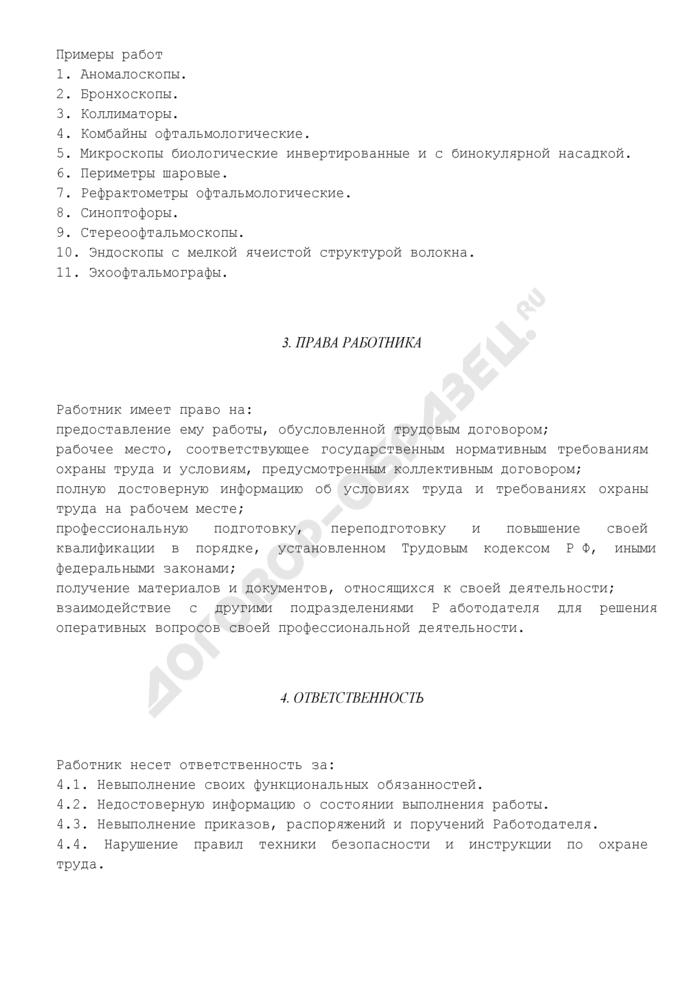 Должностная инструкция электромеханика по ремонту и обслуживанию медицинских оптических приборов 6-го разряда (для организаций, производящих медицинские инструменты, приборы и оборудование). Страница 3