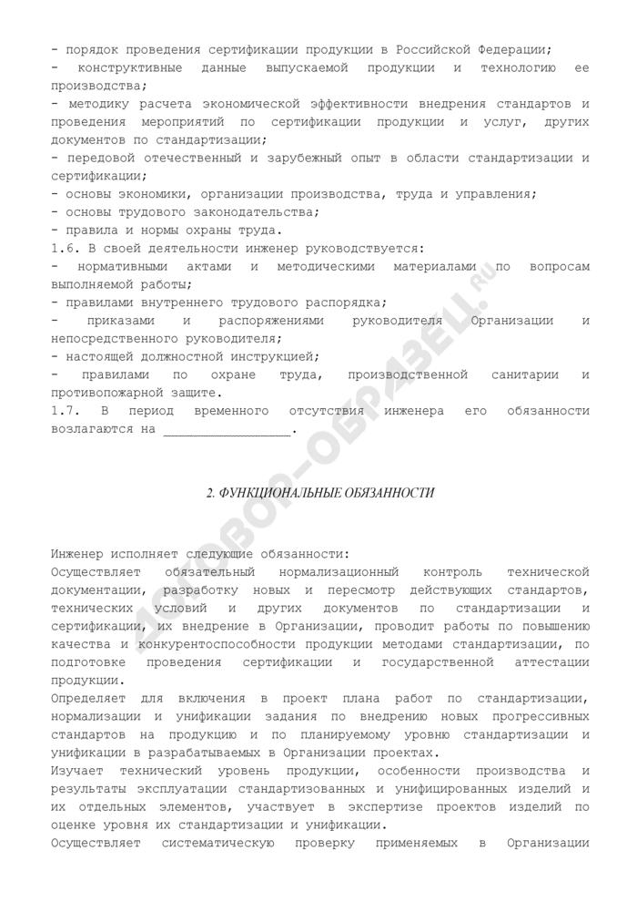 должностная инструкция инженер по стандартизации и сертификации