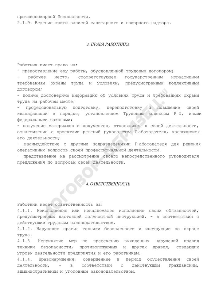 Должностная инструкция коменданта. Страница 3