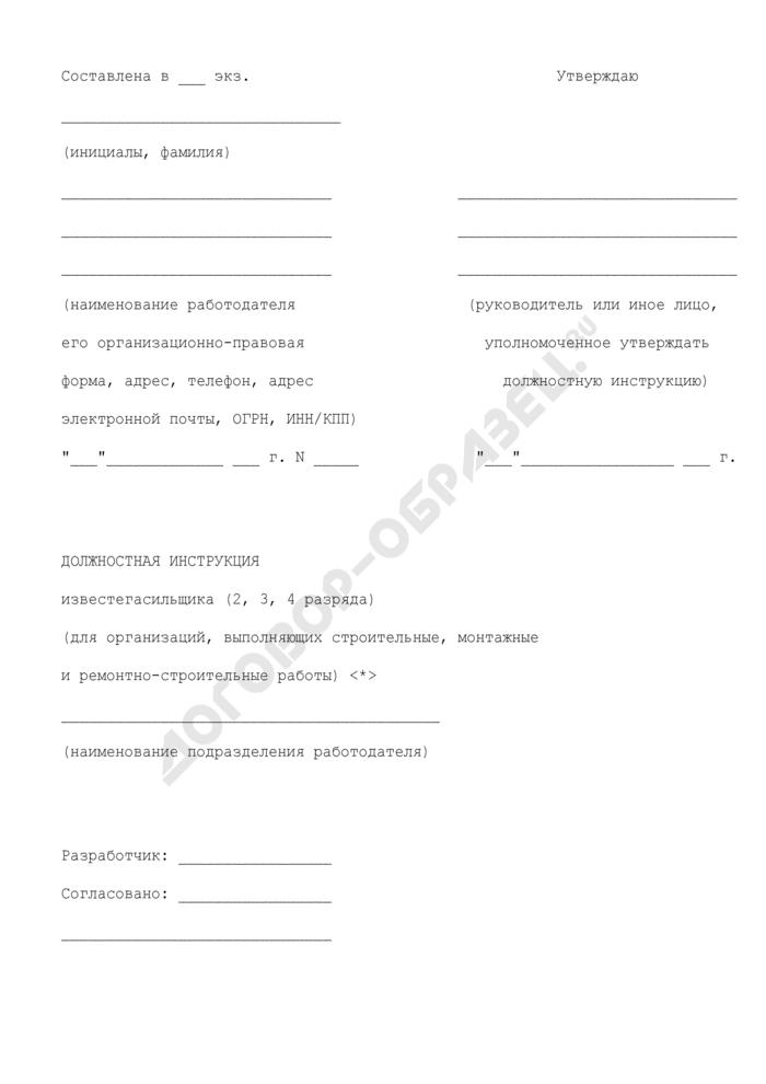 Должностная инструкция известегасильщика (2, 3, 4 разряда) (для организаций, выполняющих строительные, монтажные и ремонтно-строительные работы). Страница 1